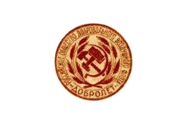 Aeroflot Logo 1923