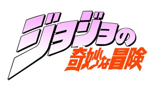 Jojos Bizarre Adventure Logo 1993
