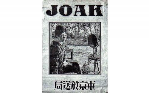 NHK Logo 1925