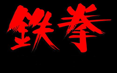 Tekken Logo 1994